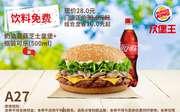 A27 飲料免費 奶油蘑菇芝士皇堡+瓶裝可樂500ml 2019年7月8月憑漢堡王優惠券28元 立省10元起