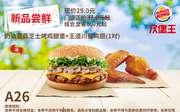 A26 新品尝鲜 奶油蘑菇芝士烤鸡腿堡+王道川蜀鸡翅1对 2019年7月8月凭汉堡王优惠券29元 立省8元起 使用范围:汉堡王中国大陆指定餐厅(部分地区及特殊餐厅除外)
