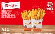 A11 买一送一 薯霸王(中)2份 2019年7月8月凭汉堡王优惠券11.5元 立省11.5元起 使用范围:汉堡王中国大陆指定餐厅(部分地区及特殊餐厅除外)
