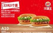 A10 22元2个堡 果木香风味火烤鸡腿堡2个 2019年7月8月凭汉堡王优惠券22元 立省14元起 使用范围:汉堡王中国大陆指定餐厅(部分地区及特殊餐厅除外)