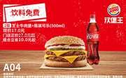 A04 飲料免費 2層芝士牛肉堡+瓶裝可樂500ml 2019年7月8月憑漢堡王優惠券17元 立省10元起