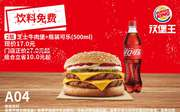 A04 饮料免费 2层芝士牛肉堡+瓶装可乐500ml 2019年7月8月凭汉堡王优惠券17元 立省10元起