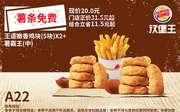 A22 免费薯条 王道嫩香鸡块5块2份+薯霸王(中) 2019年9月10月11月凭汉堡王优惠券20元