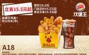 优惠券缩略图:A18 立省15.5元 霸王鸡盒+可口可乐(中) 2019年9月10月11月凭汉堡王优惠券29元