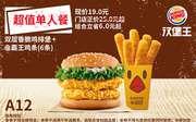 A12 超值單人餐 雙層香脆雞排堡+霸王雞條6條 2019年9月10月11月憑漢堡王優惠券19元