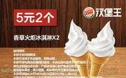 优惠券缩略图?#20309;?#40065;木齐汉堡王 香草火炬冰淇淋2个 2019年9月10月11月凭优惠券5元