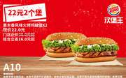 22元2个堡 A10 果木香风味火烤鸡腿堡2个 2020年1月2月3月凭汉堡王优惠券22元