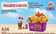 新品减10元 A36 好运当红霸王桶(辣子鸡条饭) 2020年1月2月3月凭汉堡王优惠券79元