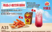 新小食饮料 A35 当红脆骨辣子鸡条6条+美仑美奂气泡饮 2020年1月2月3月凭汉堡王优惠券19元