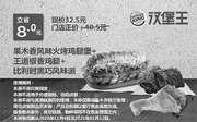 优惠券缩略图:乌市汉堡王 果木香风味火烤鸡腿堡+王道椒香鸡腿+比利时黑巧风味派 2020年11月12月2021年1月凭券优惠价32.5元