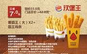 乌市汉堡王 薯霸王(大)2份+霸王鸡条 2020年11月12月2021年1月凭券优惠价35元