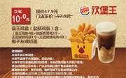 乌市汉堡王 霸王鸡盒(盐酥鸡版) 2020年11月12月2021年1月凭券优惠价47.9元
