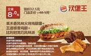 乌市汉堡王 果木香风味火烤鸡腿堡+王道椒香鸡腿+比利时黑巧风味派 2020年11月12月2021年1月凭券优惠价32.5元
