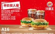 優惠券縮略圖:A16 美式雞排堡+霸辣雞腿堡+2杯可口可樂(中) 2020年3月4月5月憑漢堡王優惠券23元