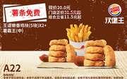 優惠券縮略圖:A22 王道嫩香雞塊5塊x2+薯霸王(中) 2020年3月4月5月憑漢堡王優惠券20元