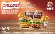 A03 意式培根小皇堡中套餐+双层香脆鸡排堡中套餐 2020年5月6月7月凭汉堡王优惠券39元