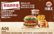优惠券缩略图:A06 新品四件套 菠萝莎莎皇堡+可口可乐(中)+王道嫩香鸡块5块+薯霸王(中) 2020年5月6月7月凭汉堡王优惠券49元