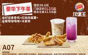 優惠券縮略圖:A07 豪華下午茶 好運香骨雞+紅燴肉醬薯+葡萄??┛?冰拿鐵 2020年5月6月7月憑漢堡王優惠券39元