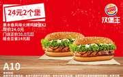 优惠券缩略图:A10 果木香风味火烤鸡腿堡2个 2020年5月6月7月凭汉堡王优惠券24元