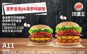 优惠券缩略图:A11 菠萝莎莎鸡腿堡+菠萝莎莎皇堡 2020年5月6月7月凭汉堡王优惠券44元