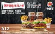 优惠券缩略图:A12 菠萝皇堡PK双人餐 菠萝莎莎皇堡+天椒皇堡+薯霸王(中)2份+可口可乐(中)2杯 2020年5月6月7月凭汉堡王优惠券79元