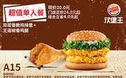 优惠券缩略图:A15 双层香脆鸡排堡+王道椒香鸡腿 2020年5月6月7月凭汉堡王优惠券20元