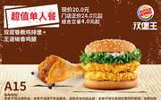 A15 双层香脆鸡排堡+王道椒香鸡腿 2020年5月6月7月凭汉堡王优惠券20元