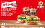 优惠券缩略图:A16 美式鸡排堡+霸辣鸡腿堡+可口可乐(中)2杯 2020年5月6月7月凭汉堡王优惠券27元