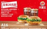 A16 美式雞排堡+霸辣雞腿堡+可口可樂(中)2杯 2020年5月6月7月憑漢堡王優惠券27元