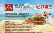 優惠券縮略圖:烏魯木齊漢堡王 菠蘿莎莎皇堡+紅燴肉醬薯+布朗尼覆盆子風味新地 2020年6月7月憑優惠券47元