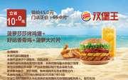 優惠券縮略圖:烏魯木齊漢堡王 菠蘿莎莎烤雞腿堡+好運香骨雞+菠蘿大片片 2020年6月7月憑優惠券45元