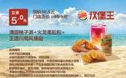 乌鲁木齐汉堡王 清甜柚子派+火龙果粒粒+王道川蜀风情翅 2020年6月7月凭优惠券30.5元
