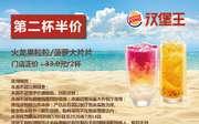 烏魯木齊漢堡王 火龍果粒粒/菠蘿大片片 2020年6月7月憑優惠券第2杯半價