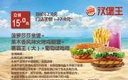 乌鲁木齐汉堡王 菠萝莎莎皇堡+果木香风味火烤鸡腿堡+薯霸王(大)+葡萄啵咯咯 2020年6月7月凭优惠券62元