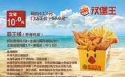 乌鲁木齐汉堡王 霸王桶(香骨鸡版) 2020年6月7月凭优惠券43元
