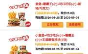 汉堡王2020年9月优惠券领取,双人套餐27元起