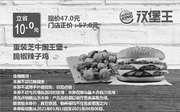 优惠券缩略图:乌市汉堡王 重装芝牛国王堡+脆椒辣子鸡 2021年1月-4月凭优惠券47元