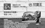 优惠券缩略图:乌市汉堡王 黑椒眼肉牛排堡+可乐(中) 2021年1月-4月凭优惠券40.5元
