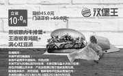 优惠券缩略图:乌市汉堡王 黑椒眼肉牛排堡+王道椒香鸡腿+满心红豆派 2021年1月-4月凭优惠券45元