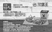 優惠券縮略圖:烏市漢堡王 霸王桶(辣子雞版) 2021年1月-4月憑優惠券45元