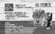 優惠券縮略圖:烏市漢堡王 霸王雞盒(辣子雞版) 2021年1月-4月憑優惠券41.5元