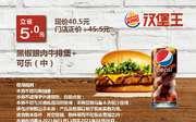 乌市汉堡王 黑椒眼肉牛排堡+可乐(中) 2021年1月-4月凭优惠券40.5元