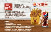 乌市汉堡王 霸王鸡盒(辣子鸡版) 2021年1月-4月凭优惠券41.5元