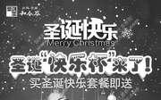 优惠券缩略图:和合谷优惠券,圣诞快乐套餐免费送圣诞快乐杯