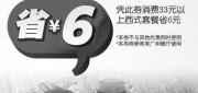 优惠券缩略图:广州豪客来优惠券2012年1月凭券消费33元以上西式套餐省6元
