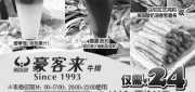 优惠券缩略图:重庆豪客来优惠券2012年7月8月9月凭券爱琴海+盛夏派对+马尼拉式鸡粒或美国酸奶油香葱薯条优惠价24元,省8元