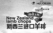 优惠券缩略图:豪客来新西兰进口羊排升级上市,添加法国进口红酒更香醇更美味