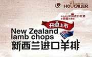 杭州豪客来美式梅花肉排套餐10年6到8月凭券省6元图片