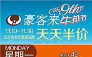 经典牛排套餐凭优惠券10年6月至8月杭州豪客来省6元图片