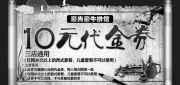 優惠券縮略圖:天津豪尚豪優惠券2012年4月10元代金券
